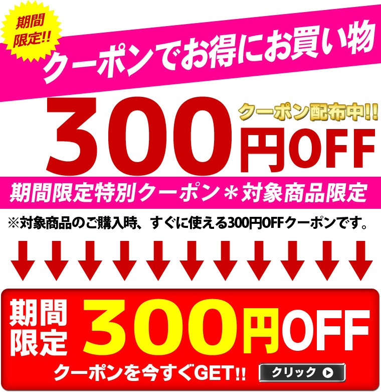 対象商品限定!300円OFFクーポン♪