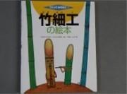 竹工芸の学習に1冊