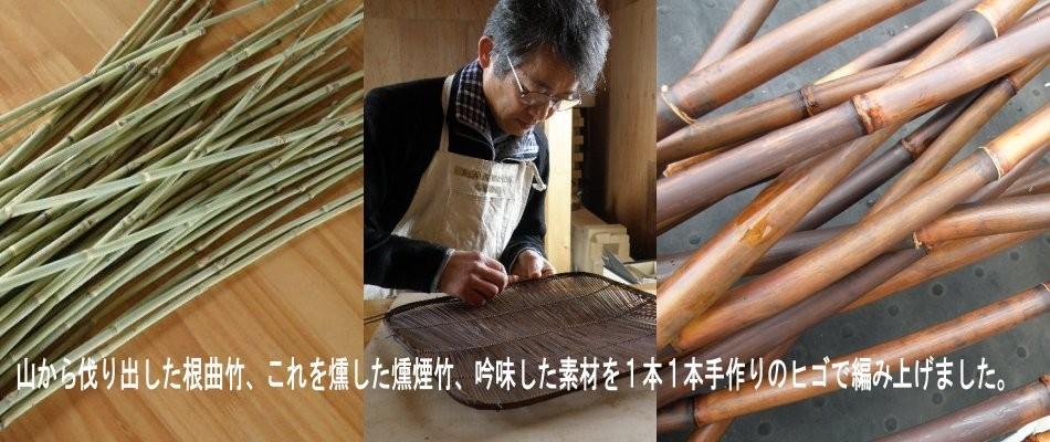 北の竹工房・根曲り竹・燻煙根曲り竹の画像