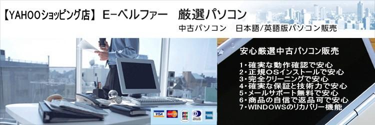中古パソコン 日本語/英語版パソコン販売