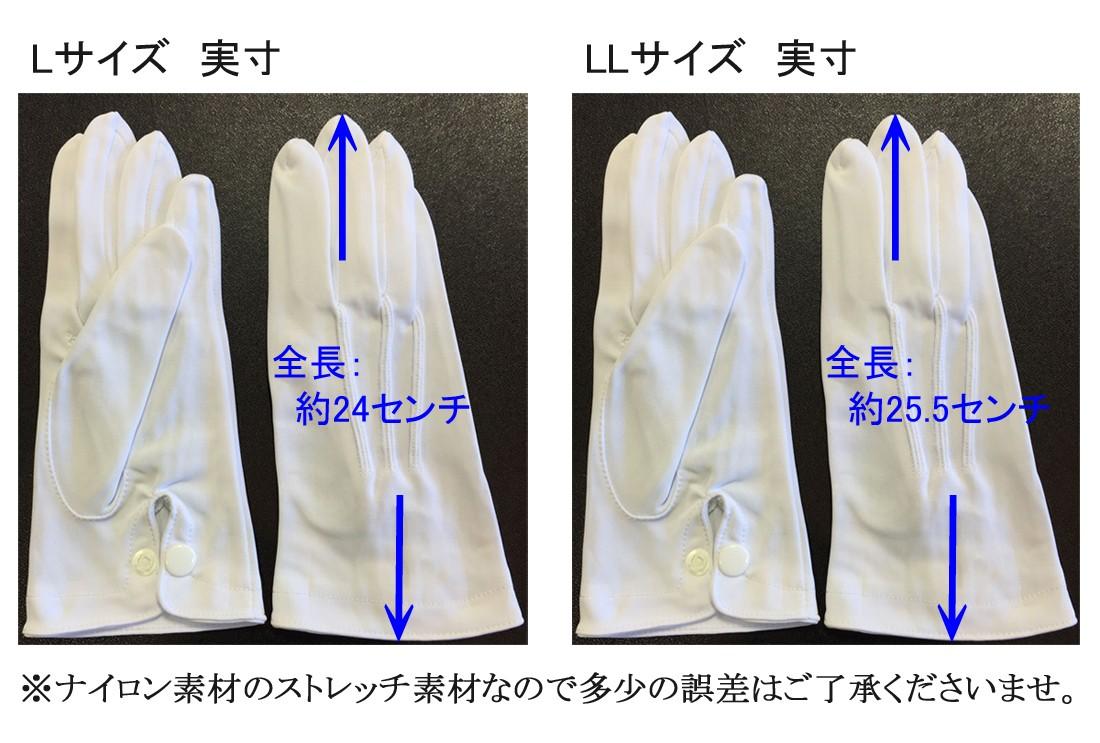L-LL 実寸 白手袋 ブラックフォーマル サブバッグ レディース 喪服・礼服 メール