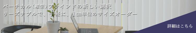バーチカル紹介紹介