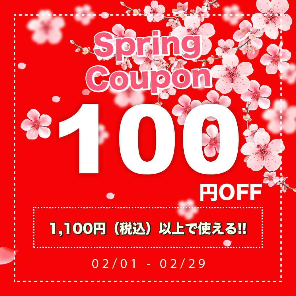 【春応援クーポン】全品100円OFF!