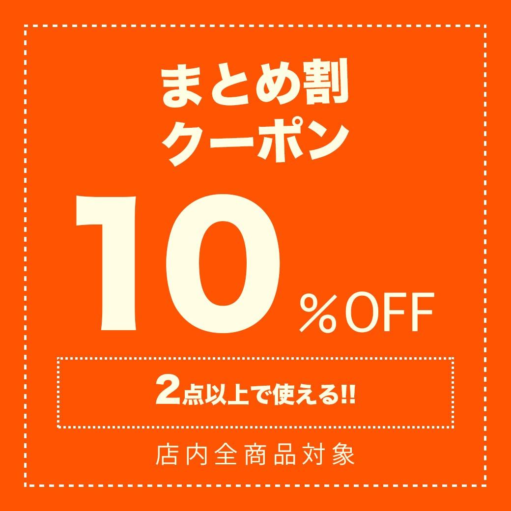 【大人買いクーポン】2点で全品10%OFFクーポン