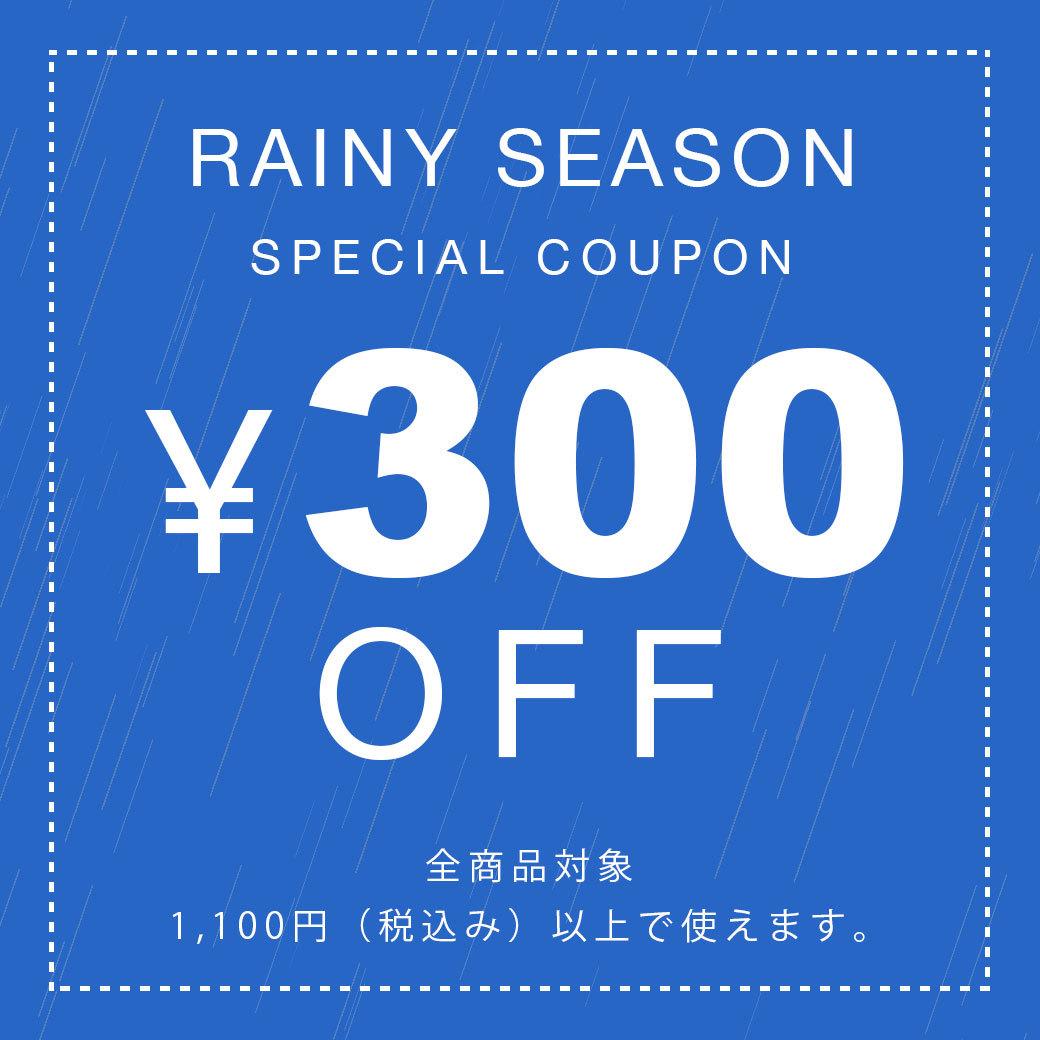 【5月】応援!全品300円OFFクーポン!