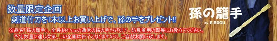 数量限定企画 剣道竹刀を1本以上お買い上げで、孫の手をプレゼント!!