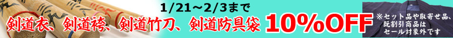 剣道衣、剣道袴、竹刀 10%OFF