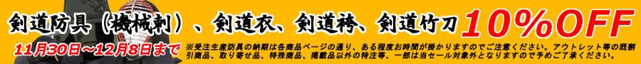 剣道防具(セット、面、胴、籠手、垂)10%OFF