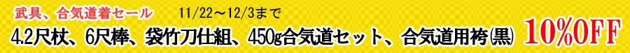 武具、合気道着セール 4.2尺杖、6尺棒、袋竹刀仕組、450g合気道衣セット、合気道用袴(黒)10%OFF