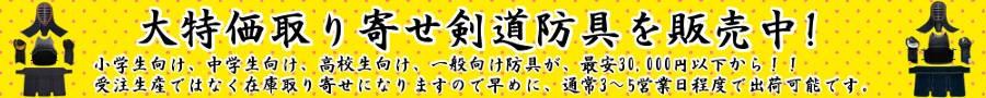 大特価取り寄せ剣道防具を販売中!!