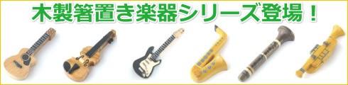 木製箸置き楽器シリーズ登場!
