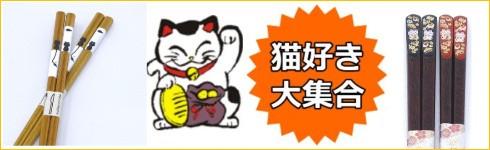 ネコデザイン夫婦箸