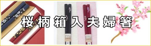 桜柄箱入夫婦箸