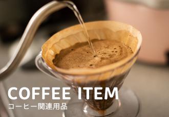 コーヒー関連用品