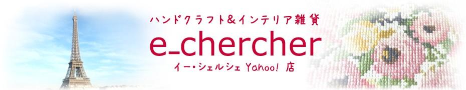 【手芸用品】ハンドクラフト&インテリア雑貨のお店【e-chercher】イー・シェルシェ