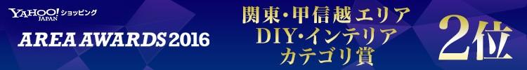 関東甲信エリア「DIY・インテリア」カテゴリ賞2位