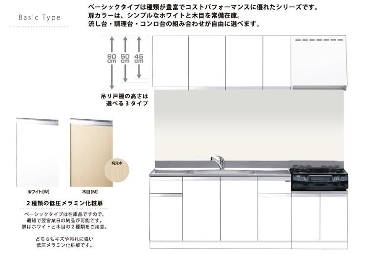 マイセットシステムキッチン ベーシックタイプは種類が豊富でコストパフォーマンスに優れたシリーズです。