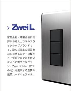 スガツネ Zweilシリーズ おしゃれなスイッチ・コンセントプレート