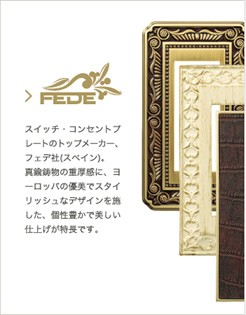 スガツネ FEDEシリーズ おしゃれなスイッチ・コンセントプレート