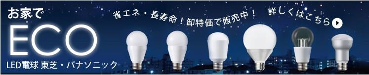 LED電球 東芝・パナソニック