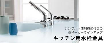 キッチン用水栓金具