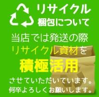 リサイクル梱包について