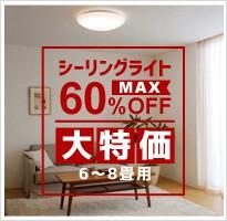 シーリングライト 6〜8畳用 大特価 MAX60%OFF