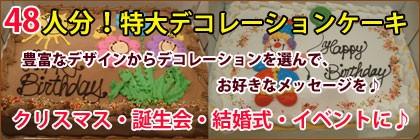 パーティーやイベントに♪特大ケーキ48人分!♪