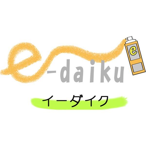【イーダイクYahoo!店】スペシャルクーポン300円OFF