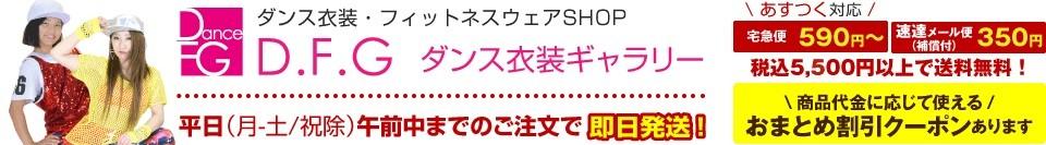 取扱商品【ベリーダンス衣装・社交ダンス衣装・ヨガウエア】