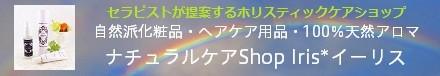 ヒーリングスペース・Iris