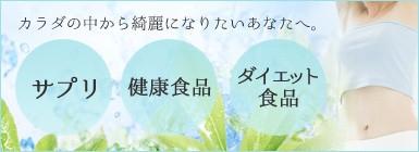 サプリ・健康・ダイエット
