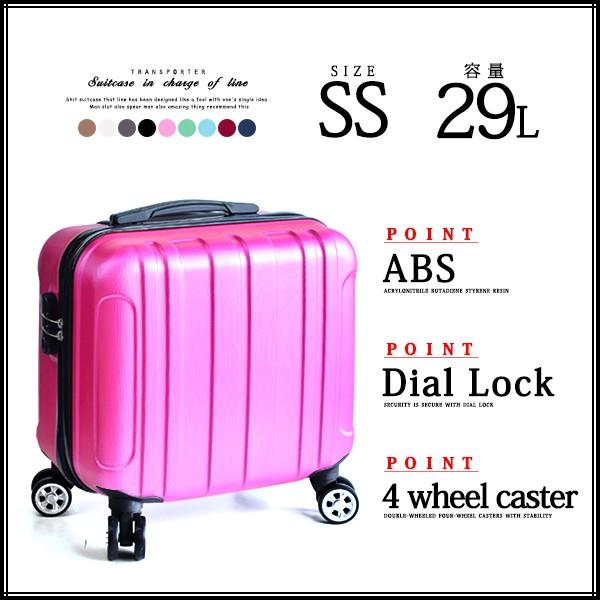 e97284059c 毎日20時~20%引クーポン スーツケース キャリーケース 機内持ち込み TK17 ピーチピンク 超軽量 16インチ ssサイズ 出張用