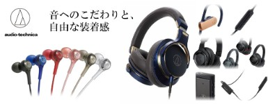 audio-technica新製品一覧
