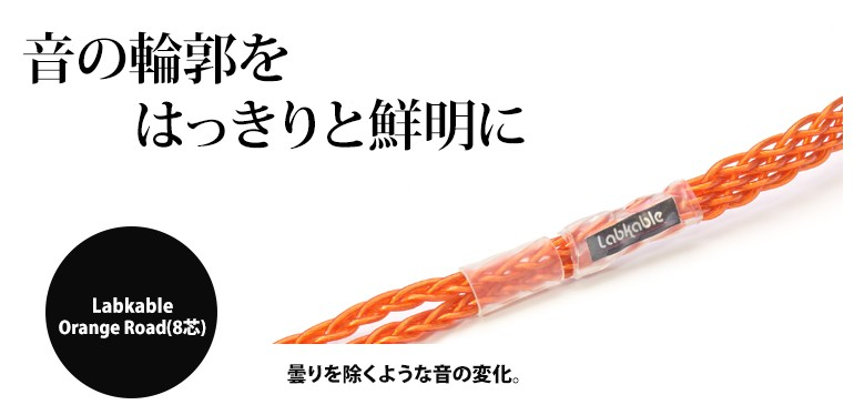 Orangeroad_top