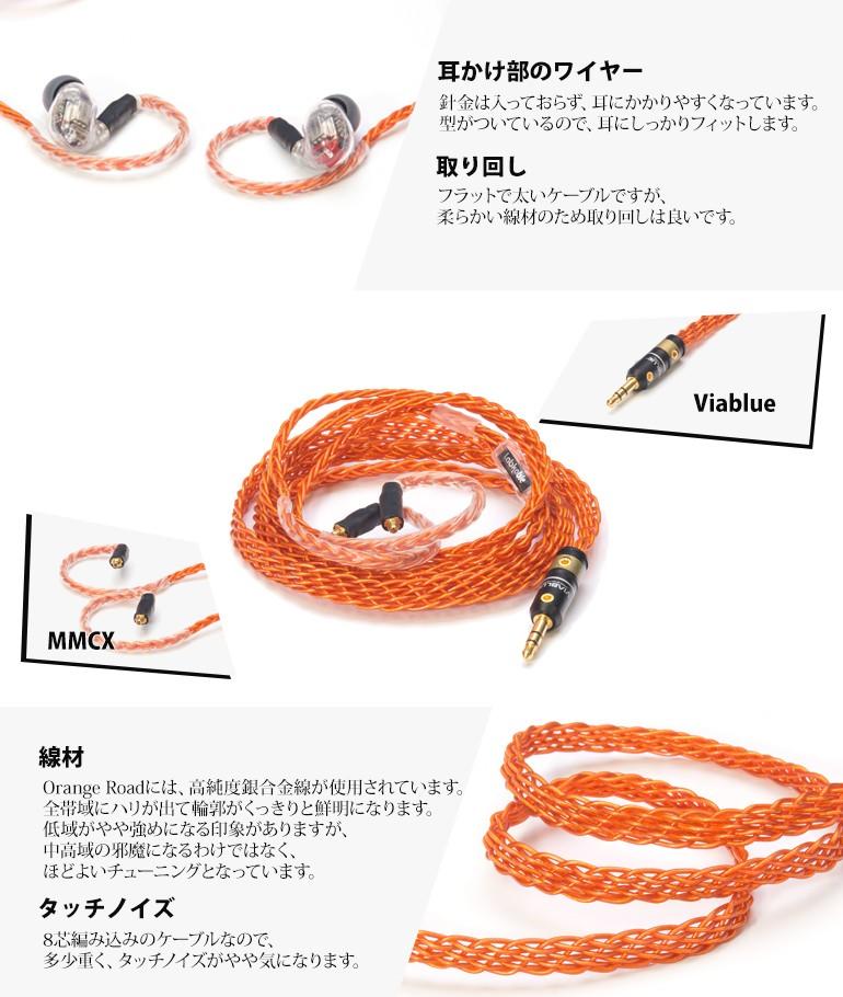 Orangeroad_main