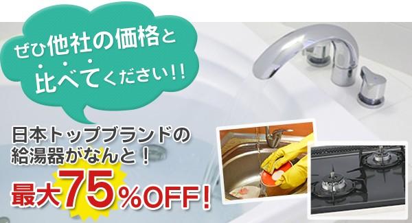 日本トップブランドの給湯器がなんと最大75%OFF!