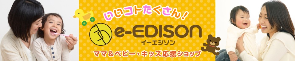 いいコトたくさん!イーエジソン (e-EDISON)