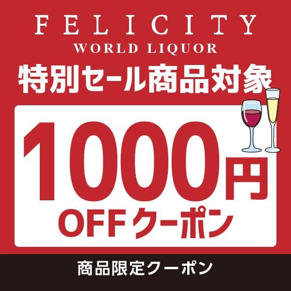 フェリシティー特別! 1,000円OFFクーポン