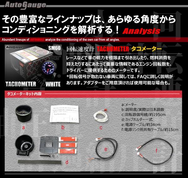 オートゲージ タコメーター SM60Φ ホワイトLEDのセット内容