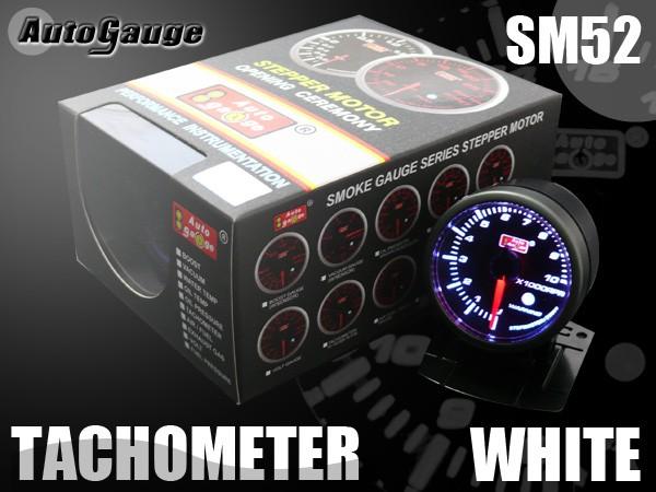 オートゲージ タコメーター SM52Φ ホワイトLED