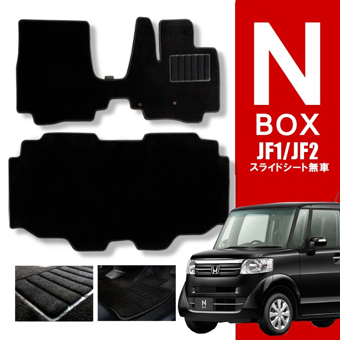 N-BOX JF1 JF2フロアマット