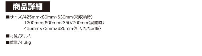 【商品詳細】■サイズ 425mm×80mm×630mm:箱収納時 1200mm×600mm×350/700mm:展開時 425mm×72mm×625mm:折りたたみ時■材質 アルミ■重量 4.6kg