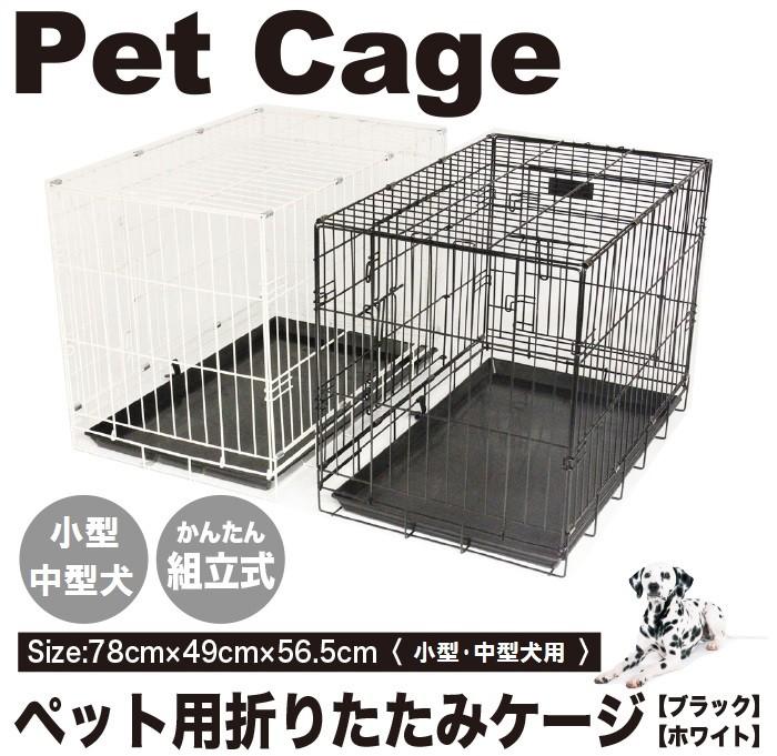 Pet Cage ペットケージ中型犬かんたん組立式ペット用折りたたみケージブラック・ホワイト