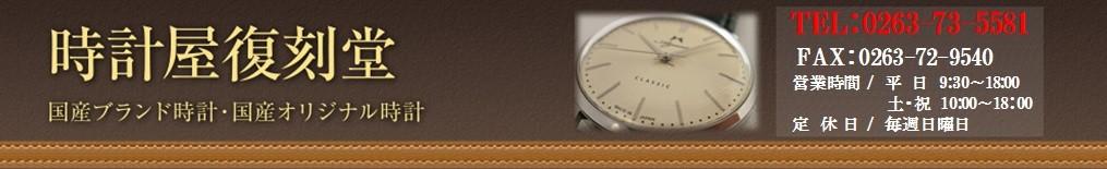 「時計屋復刻堂」◆時計・アンティーク時計の販売修理