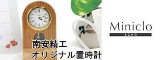 南安精工オリジナル置時計 Miniclo ミニクロ