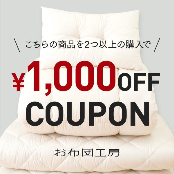 お布団工房で使える同商品2個以上お買い上げの場合で1000円OFFクーポン