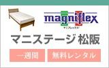 マニステージ松阪