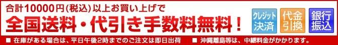 合計5250円以上お買い上げで全国送料・代引き手数料無料!