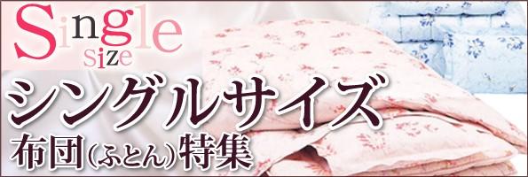 春の新生活応援 シングル布団特集
